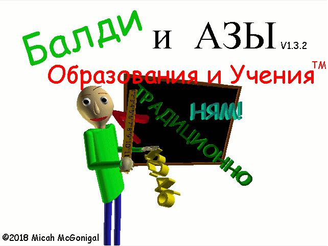 Балди на русском Baldi's Basics in Education and Learning (Русская Версия)